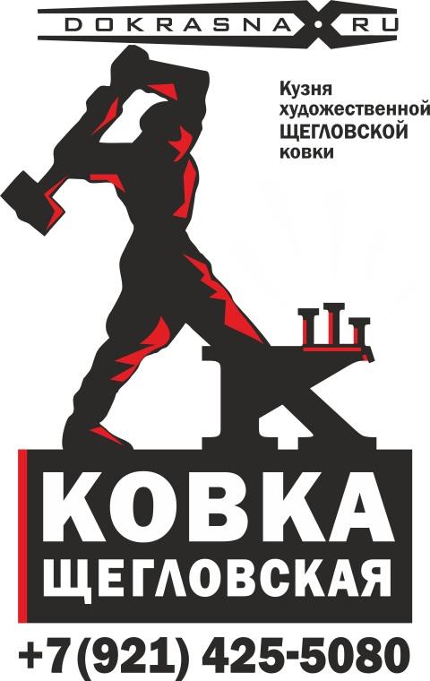 Щегловская Ковка
